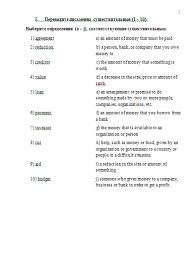 Контрольная работа № по Английскому языку Вариант №  Контрольная работа №2 по Английскому языку Вариант №1 30 05 14