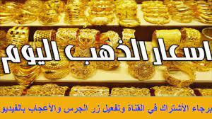 اسعار الذهب اليوم الثلاثاء 25/ 8 /2020 بالسعودية - YouTube