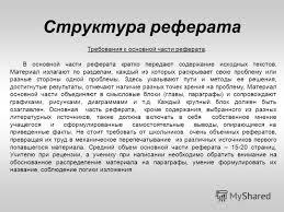 Презентация на тему Защита реферата как форма итоговой  7 Структура реферата Требования