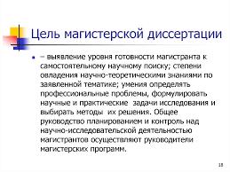 Презентация по Методике написания магистерской диссертации   Цель магистерской диссертации