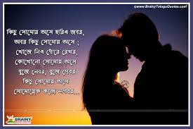 Free Download Bengali Love Quotes With Cute Couple Hd Wallpapers