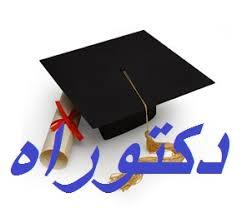 """Résultat de recherche d'images pour """"طلاب الدكتوراه"""""""
