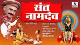 Dhundiraj Govind Phalke Sant Namdev Movie