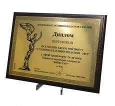 Металлические дипломы изготовление дипломов Диплом металлический АППУ