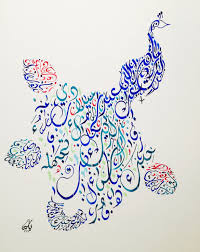 peacock of love arabic calligraphy poetry by nizar qabbani