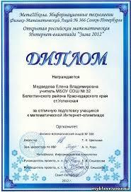 Официальный сайт Медведевой Елены Владимировны Дипломы Диплом за отличную подготовку учащихся к математической Интернет олимпиаде