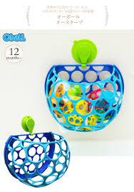 Bathroom Toys Storage I Love Baby Rakuten Global Market Or Ball Or Scoop 10067 Oball