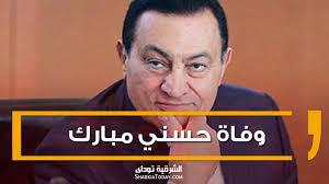 حقيقة ..وفاة الرئيس حسني مبارك - YouTube