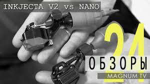 Inkjecta Flite V2 Vs Flite Nano магнум тату обзоры выпуск 24 Youtubedownloadpro