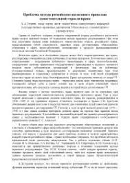 Реферат на тему Проблема метода российского налогового права как  Реферат на тему Проблема метода российского налогового права как самостоятельной отрасли права