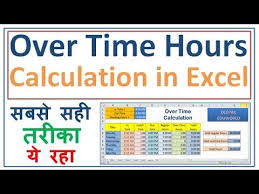 Excel Overtime Formula How To Calculate Overtime Hours In Excel In Hindi Time Calculation