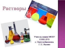Презентация на тему Растворы по химии для класса Презентация на тему Растворы