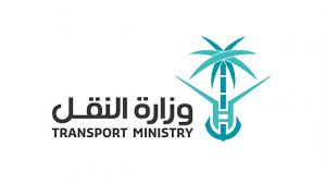 وزارة النقل تنهي عددًا من مشروعاتها في مختلف مناطق المملكة