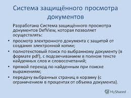 Презентация на тему Электронная библиотека диссертаций  6 Система защищённого