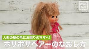 人形の髪の毛にお困りのママへボサボサヘアーのなおし方 Youtube