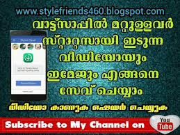 How To Download Whatsaap Status Images And Videos 40 Malayalam Amazing Love Status Malayalam Download