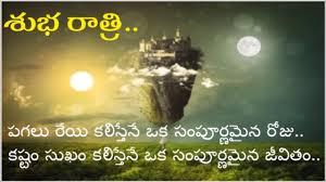 Good Night Quotes In Telugu Telugu Good Night Kavithalu