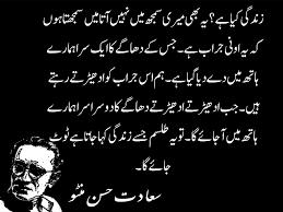 Saadat Hasan Man To Urdu Quotes Urdu Quotes Urdu Poetry