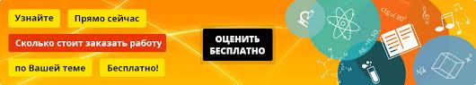 Дипломные курсовые контрольные работы в Луганске ЛНР на заказ Узнать цену и заказать контрольную работу