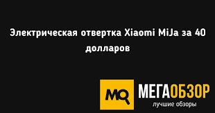 <b>Электрическая отвертка Xiaomi</b> MiJa за 40 долларов - MegaObzor