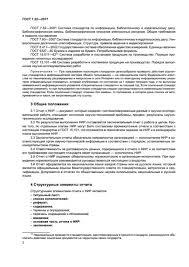 Система стандартов по информации библиотечному и издательскому  ГОСТ 7 82 2001 Система стандартов по информации библиотечному и издательскому делу Библиографическая запись