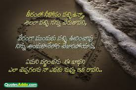 Inspirational Miss U Friend Quotes In Telugu Wiseold Saying