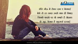 Beautiful Loneliness Quotes In Hindi Allquotesideas