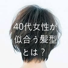 40代女性が似合う髪型とは 丸顔面長でも小顔に見える方法