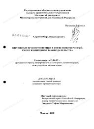 Диссертация на тему Жилищные правоотношения в свете нового  Диссертация и автореферат на тему Жилищные правоотношения в свете нового российского жилищного законодательства