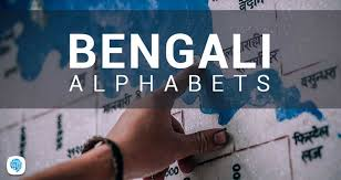 Your child will frequently come across exceptions to the rule. Learn A Z Bengali Alphabet Online Learn Bengali Basics Multibhashi