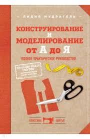 """Книга: """"Конструирование и моделирование от А до Я. Полное ..."""