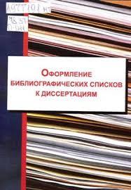 Библиотеки Разное Дневник gelena Дневники участников В пособии рассматривается методика оформления библиографических списков к диссертациям в соответствии с Инструкцией по оформлению диссертации
