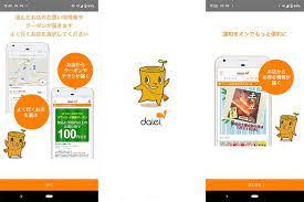 ダイエー 公式 アプリ