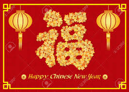 Chinese New Year Card Happy Chinese New Year Card With Lanterns And Gold Flower China