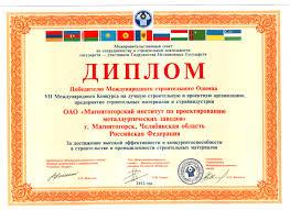 О компании ОАО МАГНИТОГОРСКИЙ ГИПРОМЕЗ Диплом СНГ 2012г