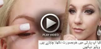 party makeup tutorial in urdu