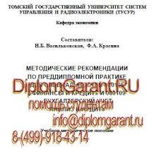 Отчет по преддипломной практике по специальностям Финансы и  ТУСУР отчет по преддипломной практике по специальности Финансы и кредит