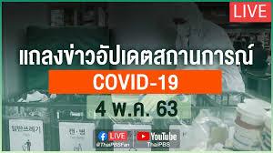 Thai PBS News - [Live] 13.00 น. สธ.แถลงสถานการณ์โควิด-19 (4 พ.ค. 63)