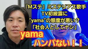 Yama m ステ