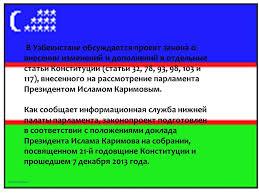 Основной закон Республики Узбекистан russkiy slayd slayd   Основной закон Республики Узбекистан