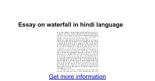 essay on waterfall in hindi language google docs