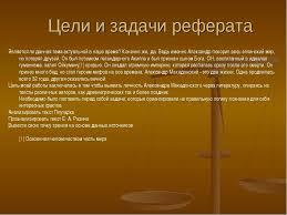 Презентация на тему Александр Македонский тиран или святой  Цели и задачи реферата Является ли данная тема актуальной в наше время Конеч