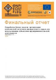 Отчет о предпринимательской практике dominoplatje Скачать отчет о предпринимательской практике контроль за соблюдением сроков подготовки оказывает методическую помощь