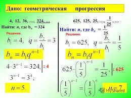 Презентация на тему Геометрическая прогрессия Геометрическая  10 4