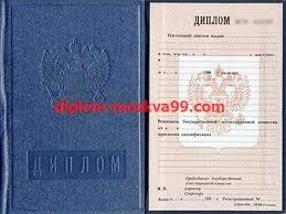 Купить диплом ПТУ училища diplom moskva ru Купить диплом училища с приложением Образец 1993 2006 года