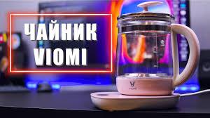 <b>Чайник Viomi</b> Multifunctional Health-Preserving <b>Electric Kettle</b> ...