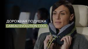 <b>Подушка</b> для путешествий <b>Cabeau Evolution</b> Cool - YouTube