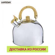 <b>Чайники</b>, купить по цене от 688 руб в интернет-магазине TMALL