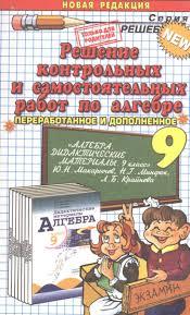 Решение контрольных и самостоятельных работ по алгебре класс К  Решение контрольных и самостоятельных работ по алгебре 9 класс К пособию Алгебра