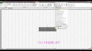 エクセルで透過png文字の作り方disney風オープニング用